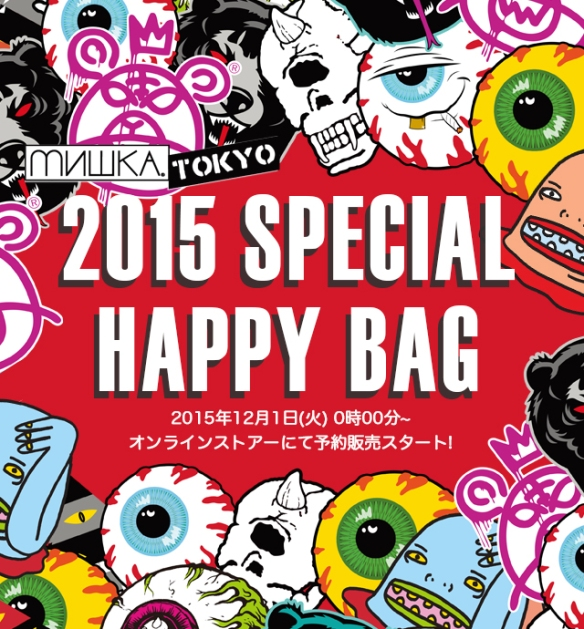 2015happybag